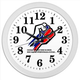 """Часы круглые из пластика """"русский кулак"""" - купить часы с рисунком, часы с рисунком, часы с русской символикой, россия вперёд"""