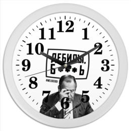 """Часы круглые из пластика """"Дебилы б***ь"""" - мид, лавров, lavrov, weloverov, kkaravaev"""