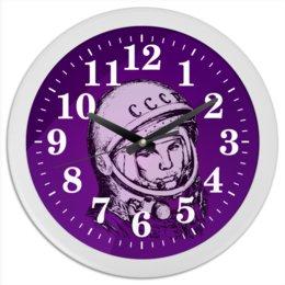 """Часы круглые из пластика """"Гагарин"""" - ссср, космос, гагарин, день космонавтики, россия"""