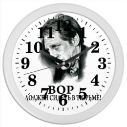 """Часы круглые из пластика """"Высоцкий"""" - музыкант, высоцкий, актёр, владимир высоцкий, бард"""