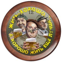 """Часы круглые из дерева """"Трус Балбес Бывалый """" - пародия, никулин, вицин, моргунов, гайдай"""