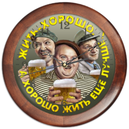 """Часы круглые из дерева """"Трус Балбес Бывалый (3)"""" - пародия, никулин, вицин, моргунов, гайдай"""