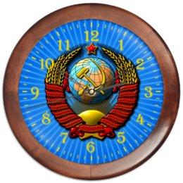 """Часы круглые из дерева """"USSR 3D"""" - ссср, герб, день рождения, на память, дедушке"""