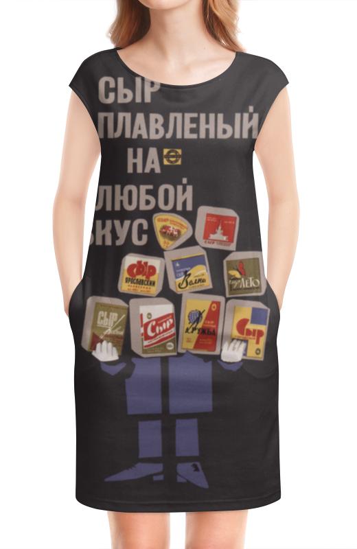 Платье без рукавов Printio Советский рекламный плакат, 1966 г. сыр плавленый сыробогатов маасдам 50%