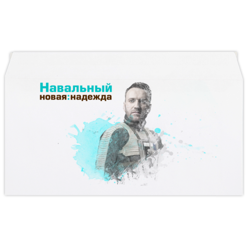 Конверт маленький Евро Е65 Printio Навальный 2018 - новая надежда