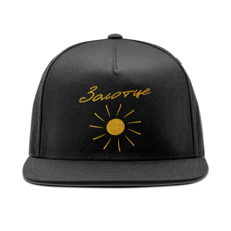 Кепка снепбек с прямым козырьком Printio Золотце - ego sun кепка снепбек с прямым козырьком printio сила в правде ego sun