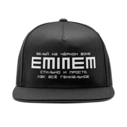 """Кепка снепбек с прямым козырьком """"Белый на чёрном фоне"""" - rap, hip-hop, eminem, эминем, slim shady"""