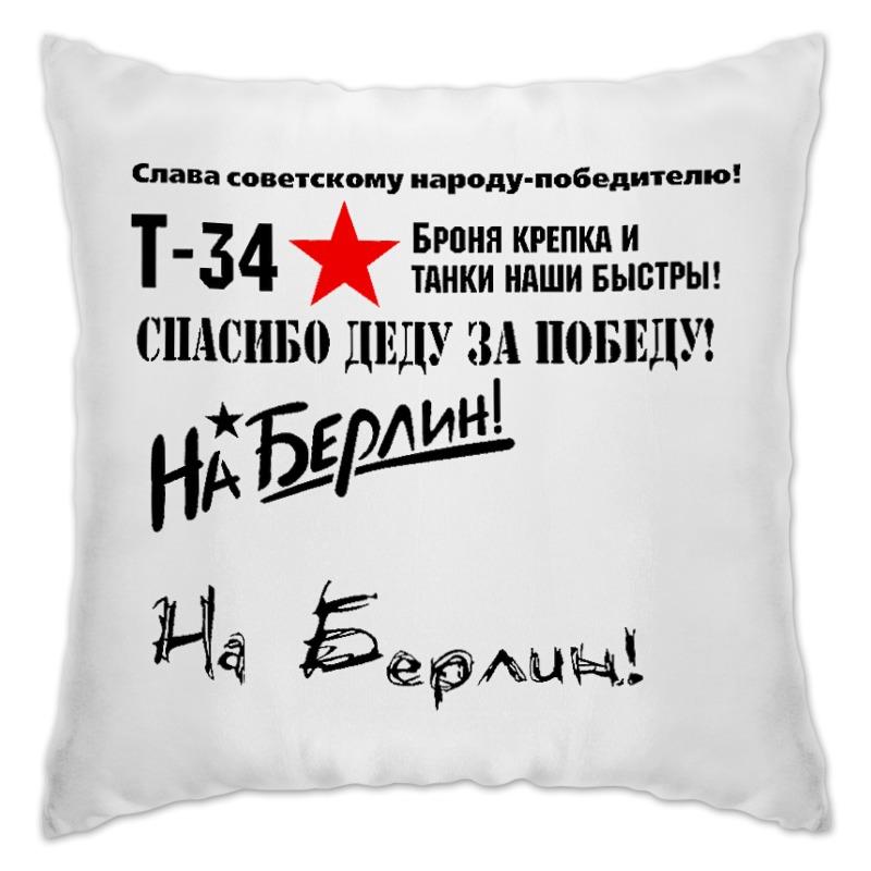 Подушка Printio День победы валентин рунов удар по украине вермахт против красной армии