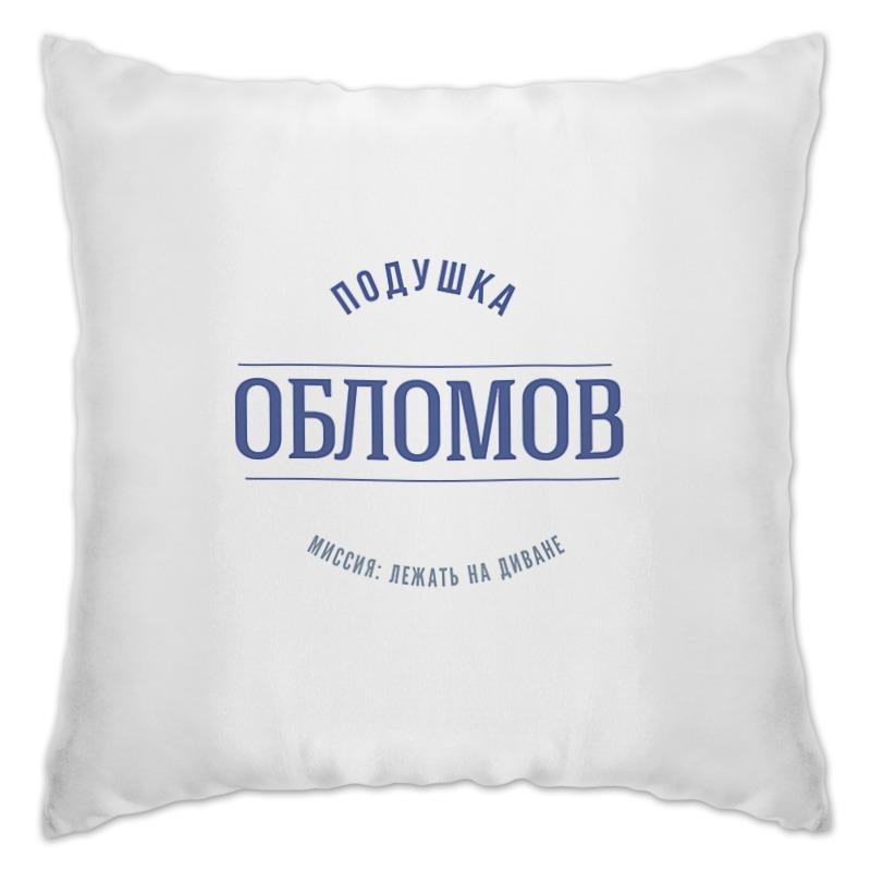 Подушка Printio Обломов style by braint набор держателей для проводов peleg design the mark brothers
