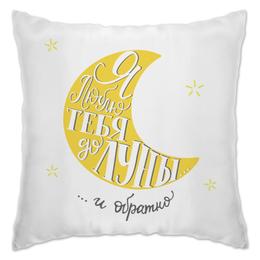 """Подушка """"До луны и обратно"""" - детская, луна, подарок девушке, до луны и обратно"""