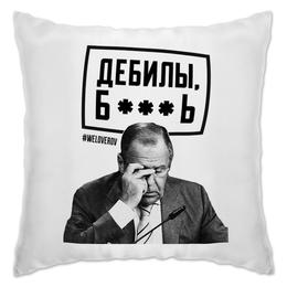 """Подушка """"Дебилы б***ь  и We Loverov"""" - мид, лавров, lavrov, weloverov, kkaravaev"""