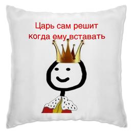 """Подушка """"Царь хочет спать!"""""""