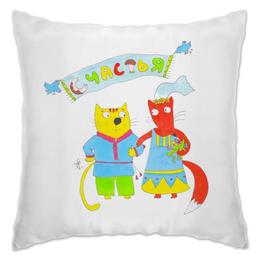 """Подушка """"Жених и невеста"""" - лиса, любовь, счастье, кот"""