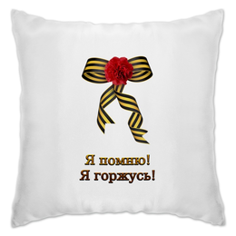 """Подушка """"Я помню! Я горжусь!"""" - россия, 9 мая, день победы"""
