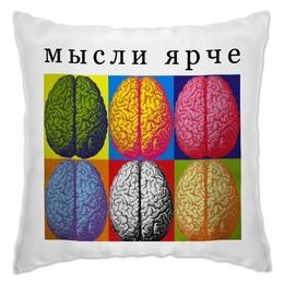 """Подушка """"Мысли ярче"""" - прикольно, арт, приколы, стиль, популярные, рисунок, прикольные, в подарок, оригинально, креативно"""