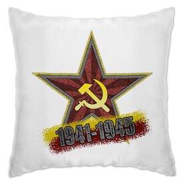 """Подушка """"Звезда 1941-1945"""" - ссср, победа, 9 мая, день победы, вов"""