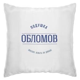 """Подушка """"Обломов style by Braint"""" - brainy, brainystore, oblomov, обломов"""