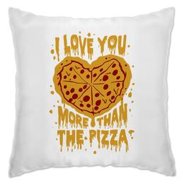 """Подушка """"Люблю тебя больше пиццы"""" - сердце, любовь, пицца, pizza"""