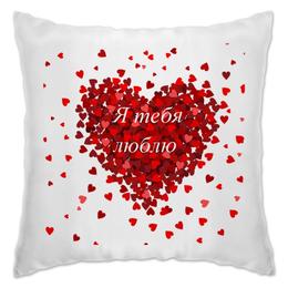 """Подушка """"я тебя люблю"""" - любовь, день святого валентина, i love you, я тебя люблю, день влюбленных"""