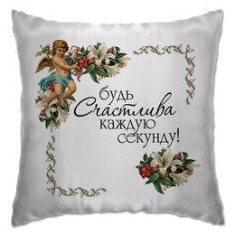"""Подушка """"Будь счастлива"""" - любовь, 8 марта, подруге, любимой, подарок"""