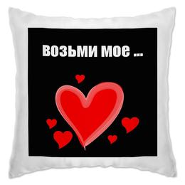 """Подушка """"День Святого Валентина"""" - любовь, день святого валентина, 14 февраля"""