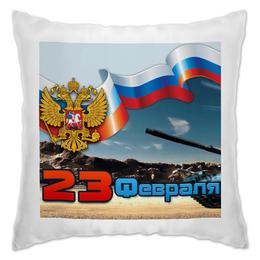 """Подушка """"На 23 февраля коллегам"""" - праздник, 23 февраля, подарок, день защитника отечества, милитари"""