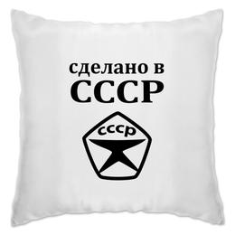 """Подушка """"Сделано в СССР"""" - ссср, знаки, символ, гост, стандарт"""