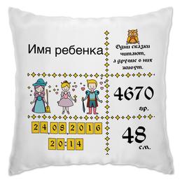 """Подушка """"Принцесса из сказки: подарок новорожденной девочке"""" - день рождения, принцесса, девочка, новорожденный, грудничок"""