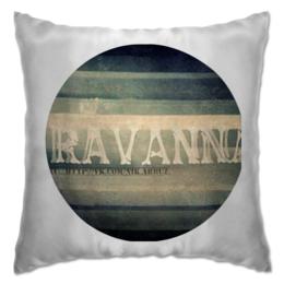 """Подушка """"Ravanna"""" - ravanna"""