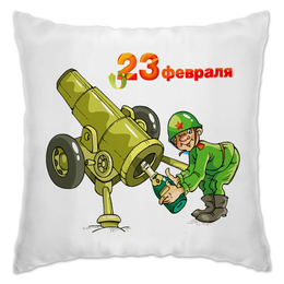 "Подушка ""23 Февраля"" - 23 февраля"