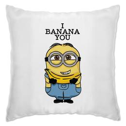 "Подушка ""I Banana You"" - banana, банан, миньон, гадкий я, minion"