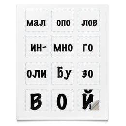 """Наклейки квадратные 5x5см """" мало половин-мноГО Оли БузувОй"""" - надписи"""