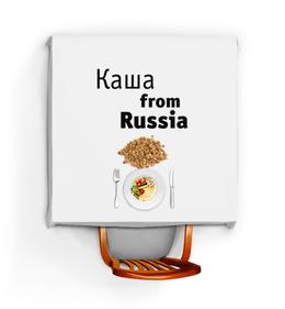 """Скатерть квадратная """"Каша from Russia"""" - новый год, подарок, день рождения, юбилей, контрольная закупка"""