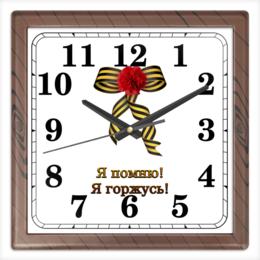"""Часы квадратные из пластика (под дерево) """"Я помню! Я горжусь!"""" - россия, 9 мая, день победы"""