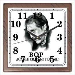 """Часы квадратные из пластика (под дерево) """"Высоцкий"""" - музыкант, высоцкий, актёр, владимир высоцкий, бард"""