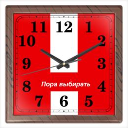 """Часы квадратные из пластика (под дерево) """"Пора выбирать"""" - навальный, политика, путин"""