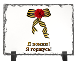 """Каменная рамка """"Я помню! Я горжусь!"""" - россия, 9 мая, день победы"""