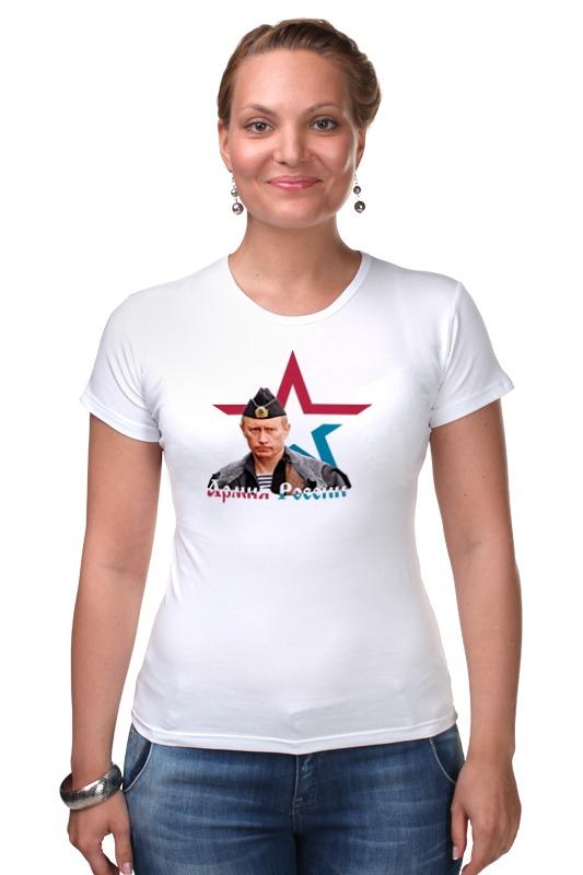 Футболка Стрэйч Printio Армия россии футболка стрэйч printio штаты россии