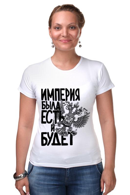 Футболка Стрэйч Printio Российская империя империя