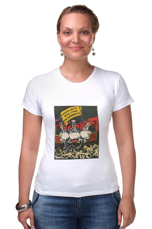 Футболка Стрэйч Printio Советский плакат, 1920-х г. (в. дени) демидовы первые капиталисты россии