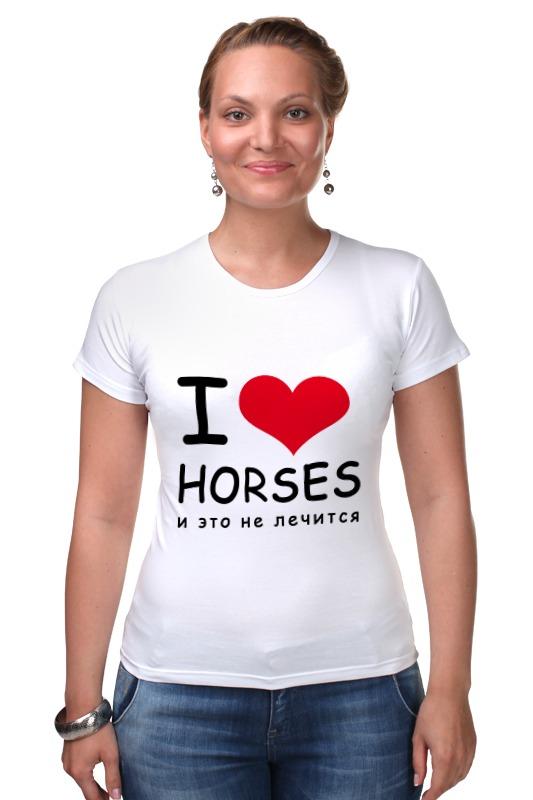 Футболка Стрэйч Printio I love horses футболка классическая printio i love horses