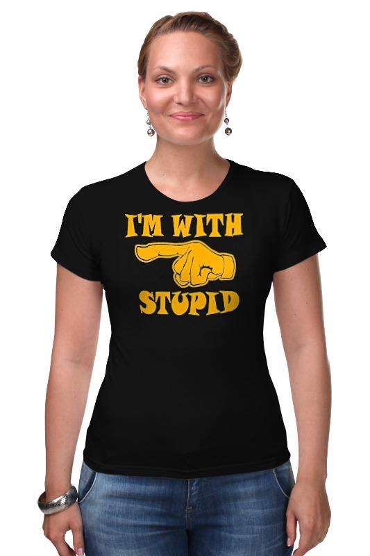 Футболка Стрэйч Printio I'm with stupid stupid casual stupid casual настольная игра капитан очевидность 2