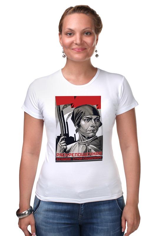 Футболка Стрэйч Printio Раскрепощенная женщина - строй социализм! лонгслив printio раскрепощенная женщина строй социализм