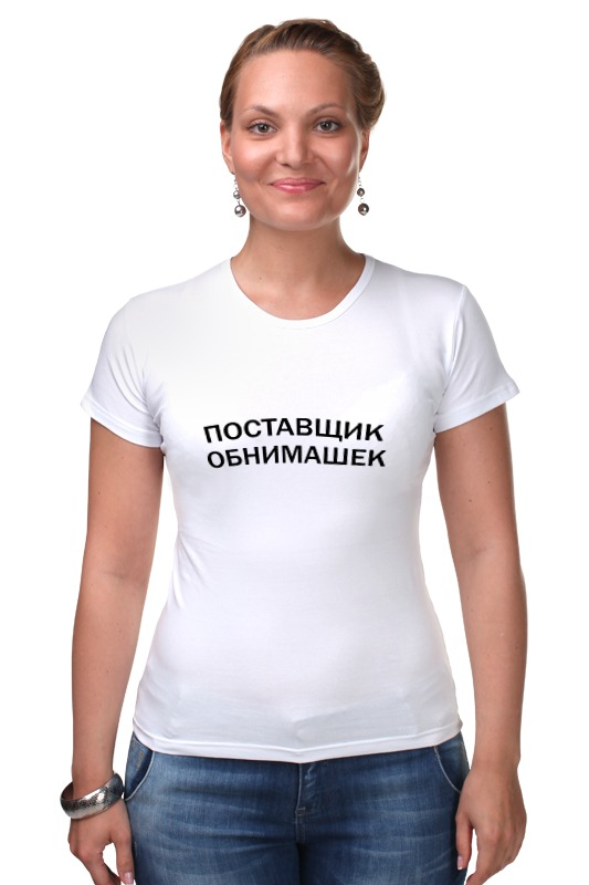 Футболка Стрэйч Printio Поставщик обнимашек