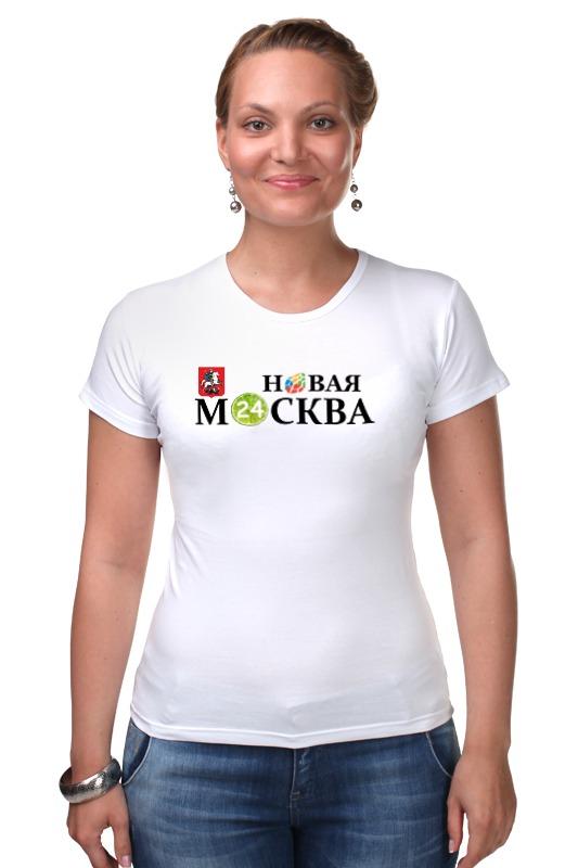 Футболка Стрэйч Printio Новая москва 24 (официальное сми столицы) огни столицы москва территория призраков
