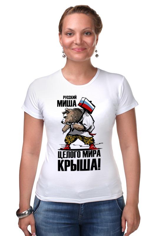 Футболка Стрэйч Printio Русский миша, целого мира крыша!