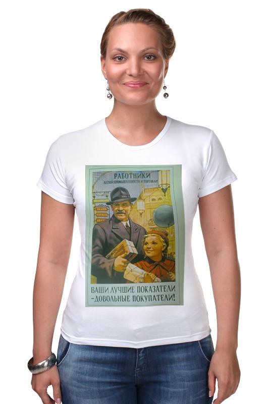 Футболка Стрэйч Printio Советская торговля куплю торговля котлас рыба свежемороженная оптом хладокомбинат
