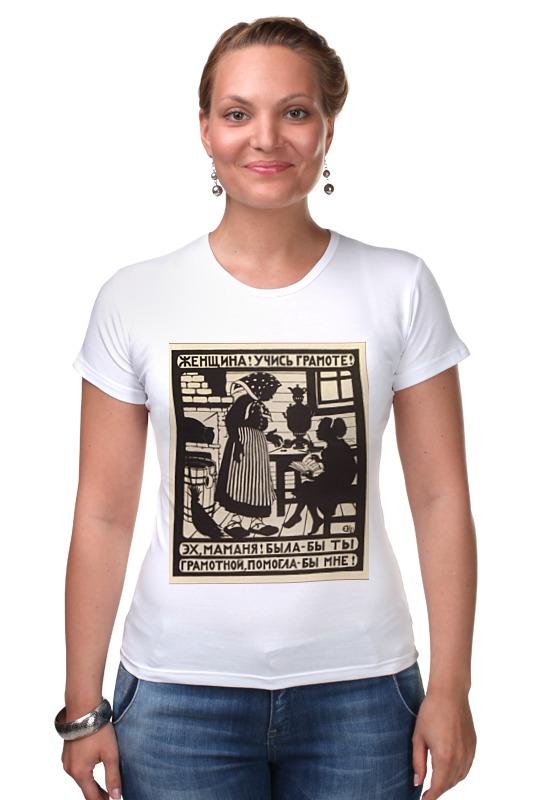 Футболка Стрэйч Printio Советский плакат, 1923 г. (елизавета кругликова) педагогическая москва справочник календарь на 1923 год