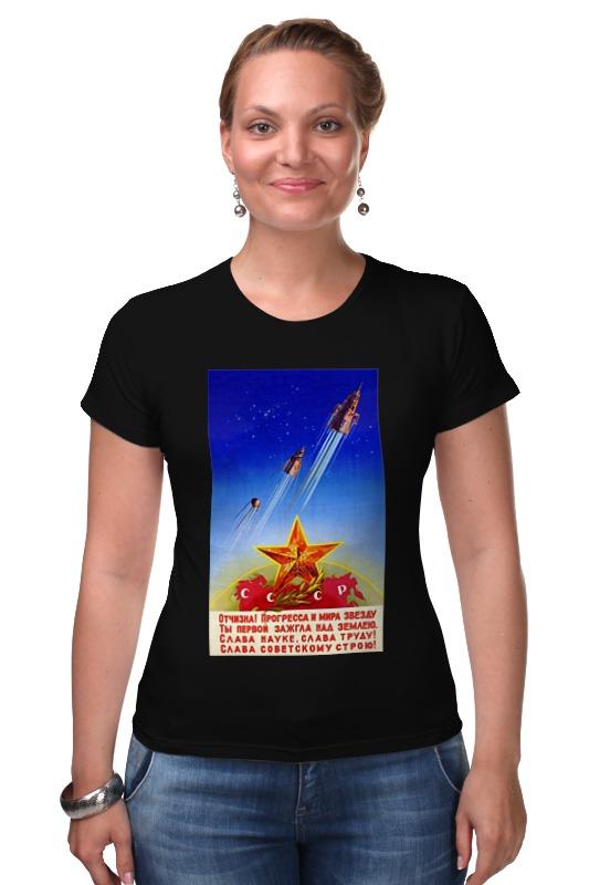 Футболка Стрэйч Printio Советский плакат черепашки ниндзя фигурка эльф майки