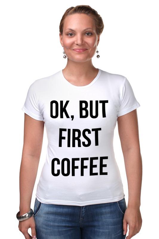 Футболка Стрэйч Printio Хорошо, но сначала кофе! майка классическая printio ho ho ho